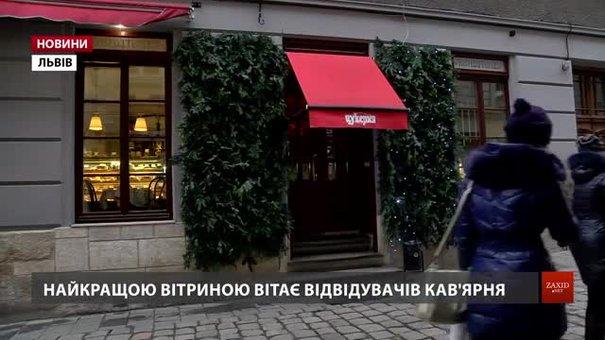 У Львові визначили найкращі святкові вітрини
