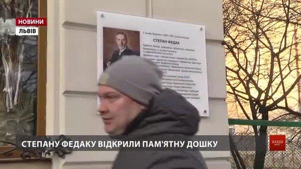 У Львові відкрили пам'ятну дошку одному з держсекретарів уряду ЗУНР