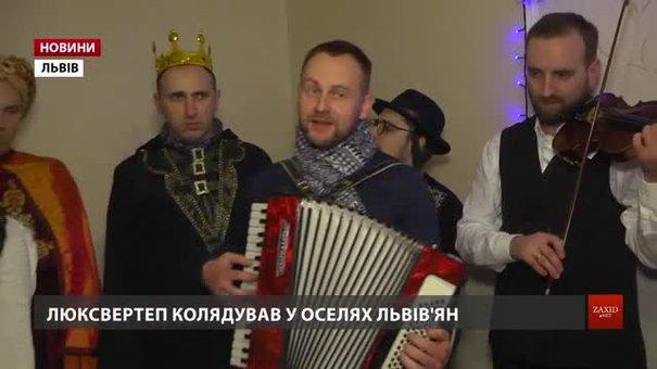 Ведучі Люкс ФM та відомі музиканти колядували в оселях львів'ян