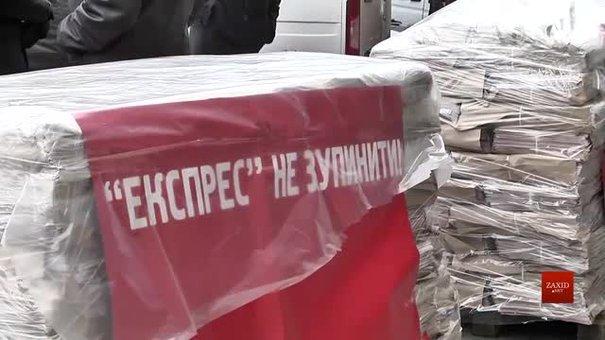 Редакція «Експресу» вдруге вийшла з протестом під стіни Львівської ОДА