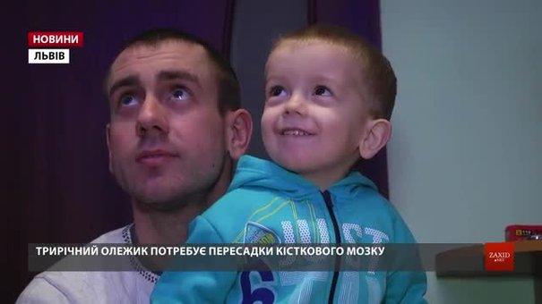 Трирічний Олежик Давиденко потребує для операції €130 тис.