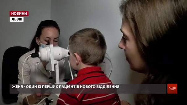 У Львові відкрили перше міське офтальмологічне відділення для дітей