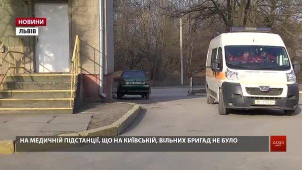 75-річна львів'янка померла від інфаркту, не дочекавшись «швидкої»