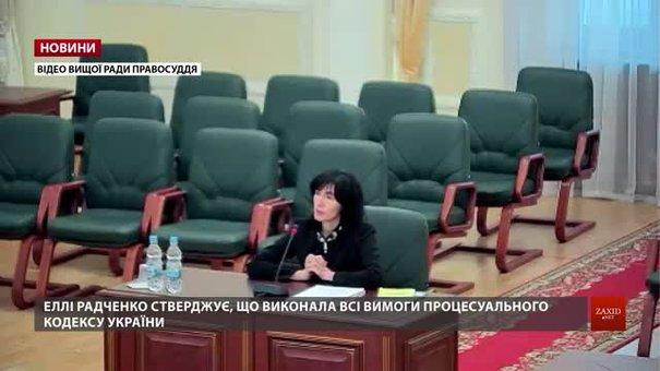 Скандальній судді Сихівського суду Еллі Радченко не повернули повноважень