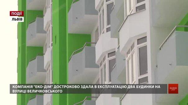 Компанія «ЕКО-ДІМ» достроково здала в експлуатацію два будинки на вулиці Величковського