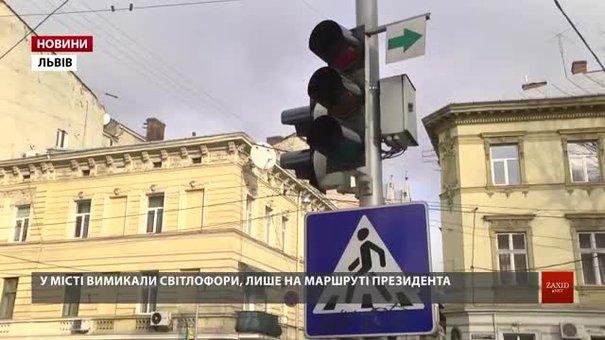 Через приїзд Петра Порошенка до Львова вимикали світлофори на маршруті його кортежу