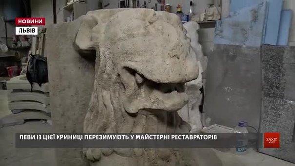 Одні з найстаріших львівських левів перезимують у майстерні реставраторів