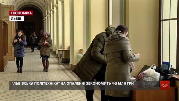 «Львівська політехніка» має намір заощадити на опаленні до ₴5 млн