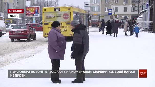За тиждень комунальні перевізники Львова підрахують, наскільки у них збільшився потік пенсіонерів