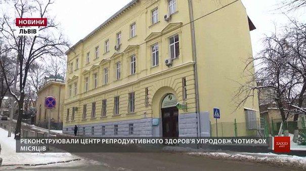 У Львові презентували оновлений центр репродуктивного здоров'я