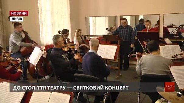 Світові хіти, джаз і народна пісня залунають у заньківчан до сторіччя театру