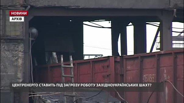 Чи ставить «Центренерго» під загрозу роботу західноукраїнських шахт?