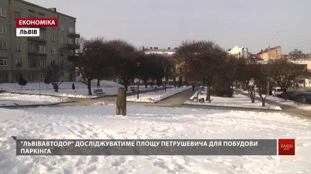 «Львівавтодор» досліджуватиме площу Петрушевича для побудови паркінгу