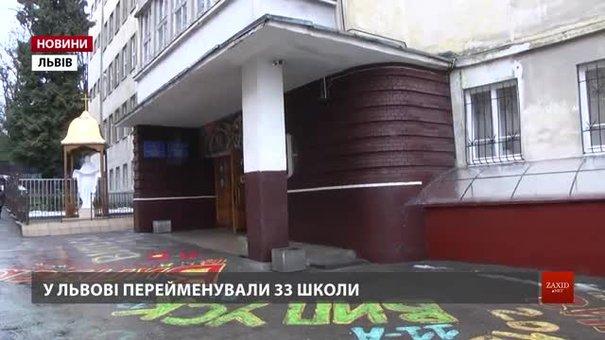У Львові перейменували 33 школи