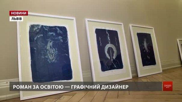 Львівський фотомитець спільно з сонцем створив виставку «Небо»
