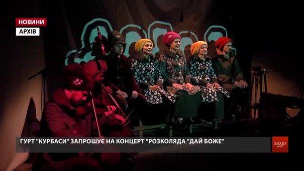 Гурт львівських акторів «Курбаси» скликають на «Розколяду «Дай Боже»