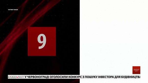 Головні новини Львова за 31 січня