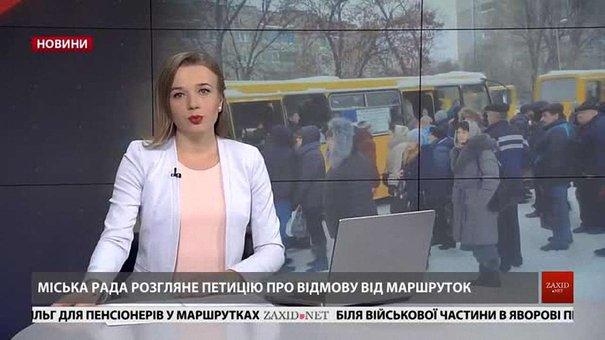 Головні новини Львова за 1 лютого