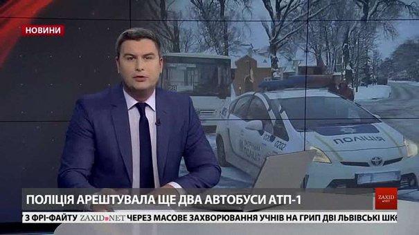 Головні новини Львова за 6 лютого