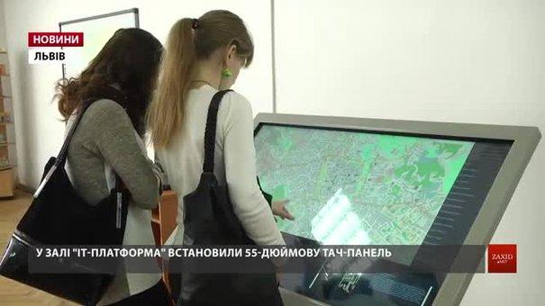 У Львові презентували ще одну медіатеку