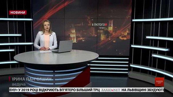 Головні новини Львова за 8 лютого