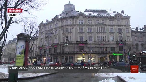 Міськрада Львова запланувала три аукціони з продажу комунального майна