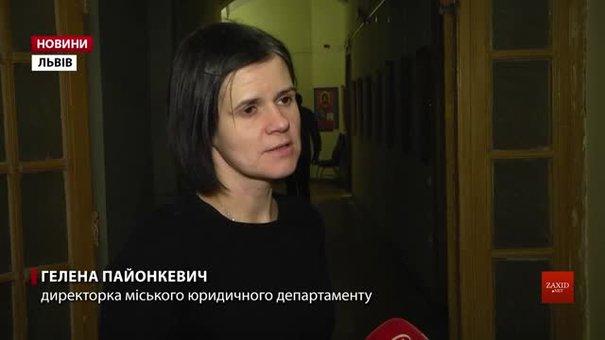 Суд скасував право власності на земельну ділянку у Львові, яка була приватизована незаконно