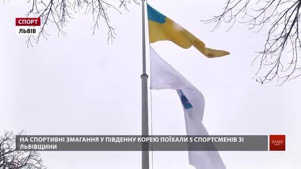 У Львові на честь відкриття зимової Олімпіади підняли державний прапор