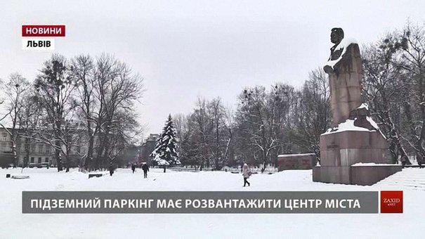 Львівський університет виступив проти будівництва підземного паркінгу поруч з головним корпусом