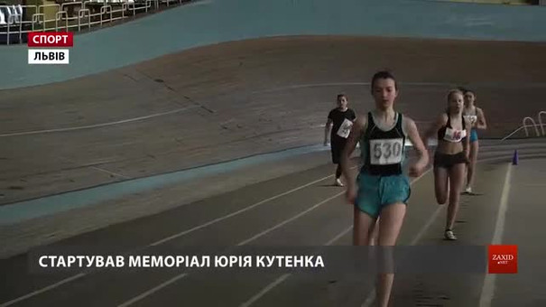 У Львові легкоатлети визначають найсильніших на меморіалі Кутенка