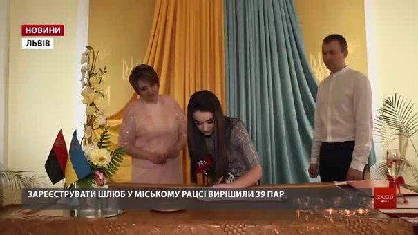 У Львові на День святого Валентина шлюб зареєстрували 39 пар
