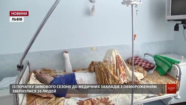У Львові збільшилася кількість випадків обмороження з подальшою ампутацією