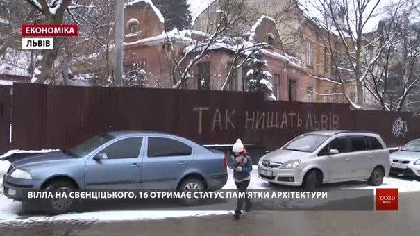 Вілла на Свєнціцького, 16 отримає статус пам'ятки архітектури
