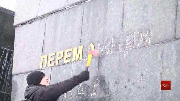 Праві активісти збили напис «Переможцям над нацизмом» на Монументі Слави у Львові