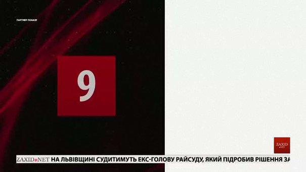Головні новини Львова за 15 лютого