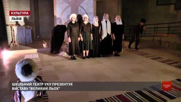 У Львові аматорський театр «На Симонових стовпах» презентував виставу «Великий льох»