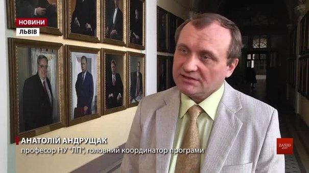 У Львівській політехніці стартував проект IMAGE