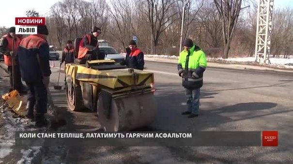 У Львові проводять ямковий ремонт магістральних доріг холодним асфальтом