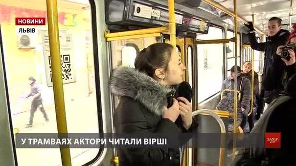 Перед днем народження Лесі Українки актори читали її вірші у львівських трамваях