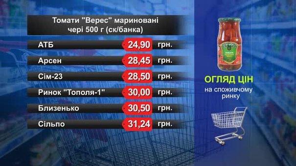 Томати мариновані «Верес». Огляд цін у львівських супермаркетах за 22 лютого
