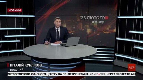 Головні новини Львова за 23 лютого