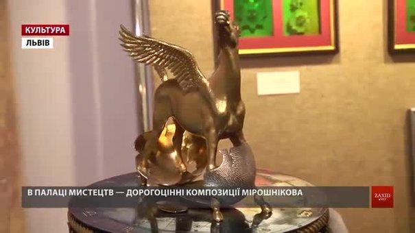 Дорогоцінні композиції ювеліра Мірошнікова виставили в Палаці мистецтв Львова