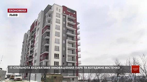 У Львові офіційно відкрили перший будинок для ІТ-працівників
