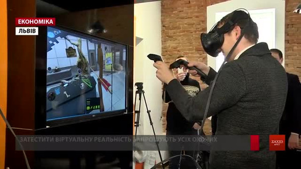 У Львові відкрили одну з перших в Україні лабораторій віртуальної реальності