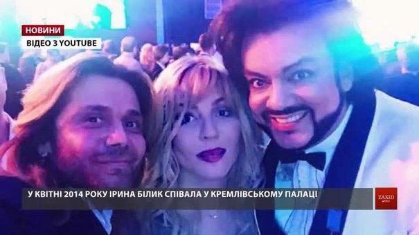 Замість Ірини Білик Росію агресором визнав її продюсер