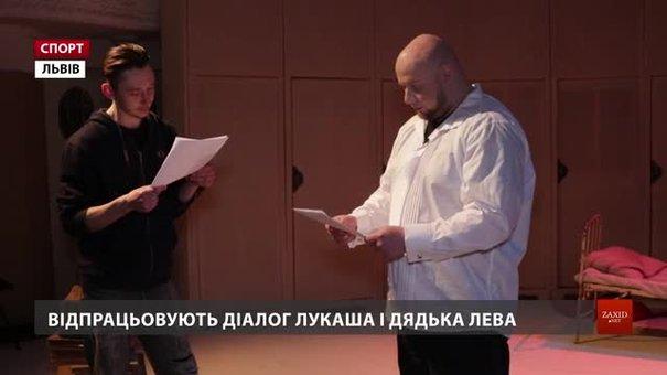 Львівський богатир-рекордсмен Тягнизуб приміряв роль актора