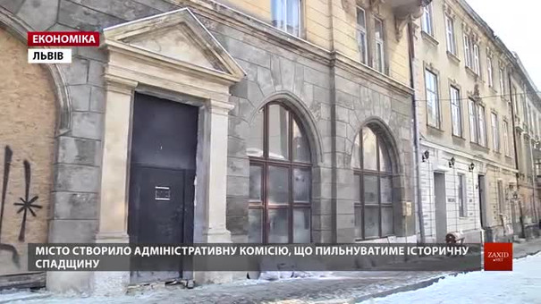 Львівська міськрада створила адміністративну комісію для збереження історичної спадщини