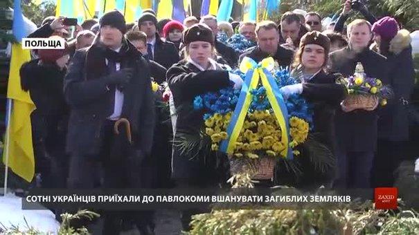 Панахида у Павлокомі відбулася без протестів польських радикалів