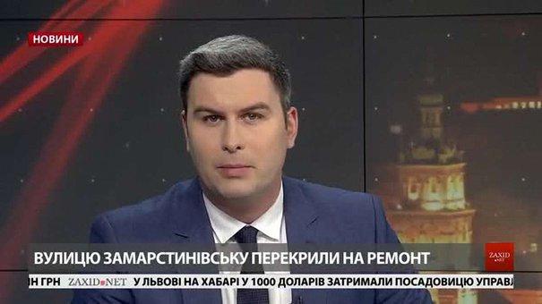 Головні новини Львова за 5 березня
