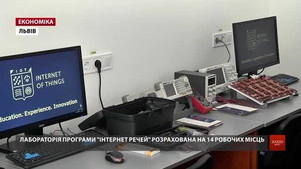 У Львівській політехніці відкрили унікальну лабораторію для студентів програми «Інтернет речей»